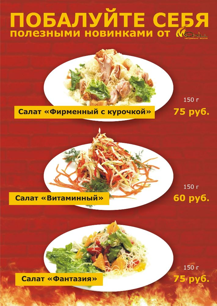 MGrill_salad_a4_prev